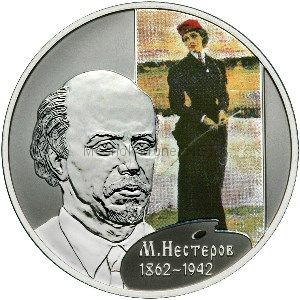 2 рубля 2012 г. М.В.Нестеров