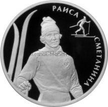 2 рубля 2013 г. Сметанина Р.П