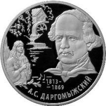 2 рубля 2013 г. А.С. Даргомыжский