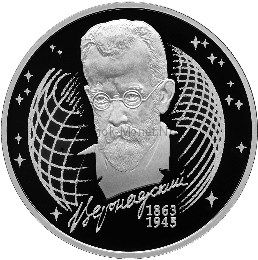 2 рубля 2013 г. В.И. Вернадский