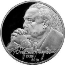 2 рубля 2013 г. В.С. Черномырдин