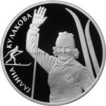 2 рубля 2013 г. Кулакова Г.А.
