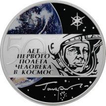 3 рубля 2011 г. 50 лет первого полета человека в космос