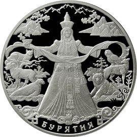 3 рубля 2011 г. К 350-летию добровольного вхождения Бурятии в состав Российского государства