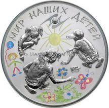 3 рубля 2011 г. Мир наших детей