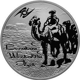 3 рубля 2011 г. Великий шелковый путь