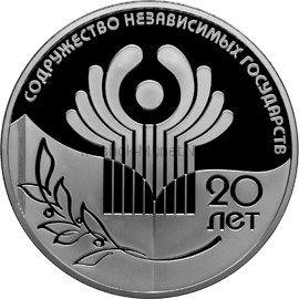 3 рубля 2011 г. 20-летие Содружества Независимых Государств