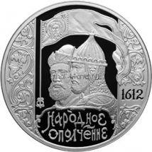 3 рубля 2012 г. 400-летие народного ополчения Козьмы Минина и Дмитрия Пожарского