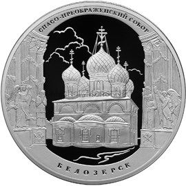 3 рубля 2012 г. Спасо-Преображенский собор, г. Белозерск Вологодской обл.