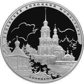 3 рубля 2012 г. Успенский Колоцкий монастырь, Можайский район Московской обл.