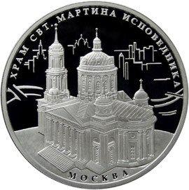 3 рубля 2012 г. Храм Святителя Мартина Исповедника, г. Москва