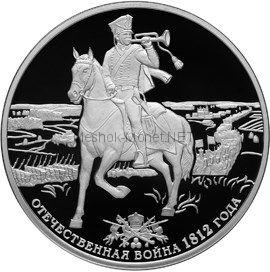3 рубля 2012 г. 200-летие победы России в Отечественной войне 1812 года