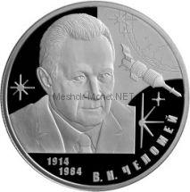 2 рубля 2014 г. 100-летие со дня рождения конструктора В.Н. Челомея