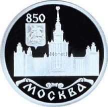 1 рубль 1997 г. 850-летие основания Москвы. МГУ