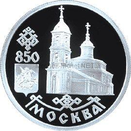 1 рубль 1997 г. Собор Иконы Казанской Божьей Матери