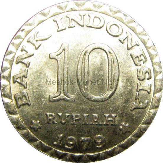 Индонезия 10 рупий 1979 г.