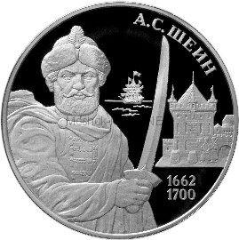 3 рубля 2013 г. А.С. Шеин