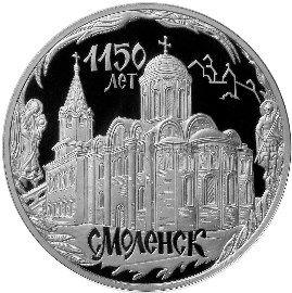 3 рубля 2013 г. 1150-летие основания г. Смоленска