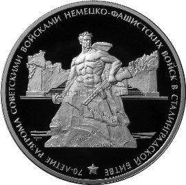 3 рубля 2013 г. 70-летие разгрома советскими войсками немецко-фашистских войск в Сталинградской битве