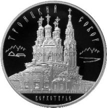 3 рубля 2013 г. Троицкий собор, г. Верхотурье Свердловской обл.