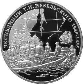 3 рубля 2013 г. Экспедиции Г.И. Невельского на Дальний Восток в 1848-1849 и 1850-1855 гг.