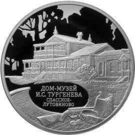 3 рубля 2014 г. Дом-музей И.С. Тургенева, Орловская обл.