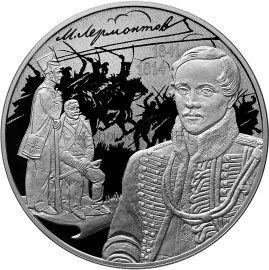 3 рубля 2014 г. 200-летие со дня рождения М.Ю. Лермонтова