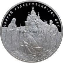 3 рубля 2014 г. 700-летие со дня рождения преподобного Сергия Радонежского