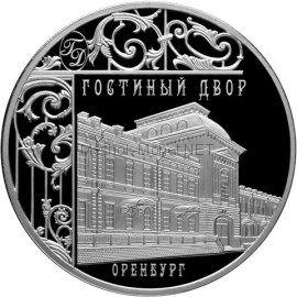 3 рубля 2014 г. Гостиный двор, г. Оренбург