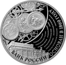 3 рубля 2015 г. 155-летие Банка России