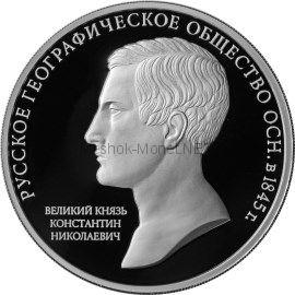 3 рубля 2015 г. 170-летие Русского географического общества