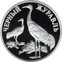 1 рубль 2000 г. Чёрный журавль
