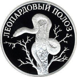 1 рубль 2000 г. Леопардовый полоз