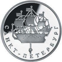 1 рубль 2003 г. Кораблик на шпиле Адмиралтейства