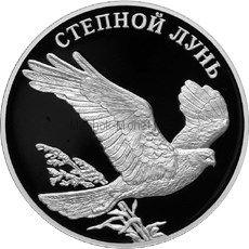 1 рубль 2007 г. Степной лунь