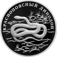 1 рубль 2007 г. Краснопоясный динодон