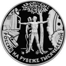 3 рубля 2000 г. Человек в современном мире