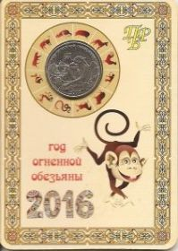 Год Огненной обезьяны 1 рубль Приднестровье 2015 Буклет