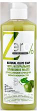 """Zero Мыло для очищения любых поверхностей натуральное """"Оливковое"""", 500 мл"""