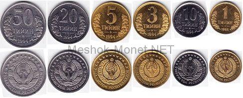 Набор разменных монет Узбекистана образца 1994 г.
