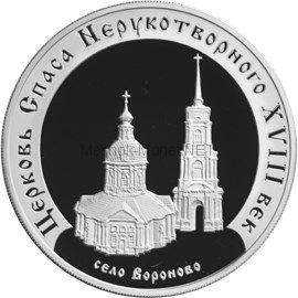 3 рубля 2002 г. Церковь Спаса Нерукотворного (XVIII в.), село Вороново