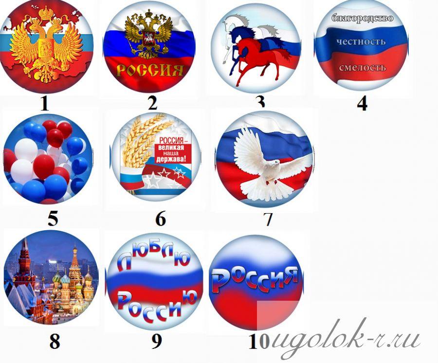 """Картинки для крышечек """"Россия """""""