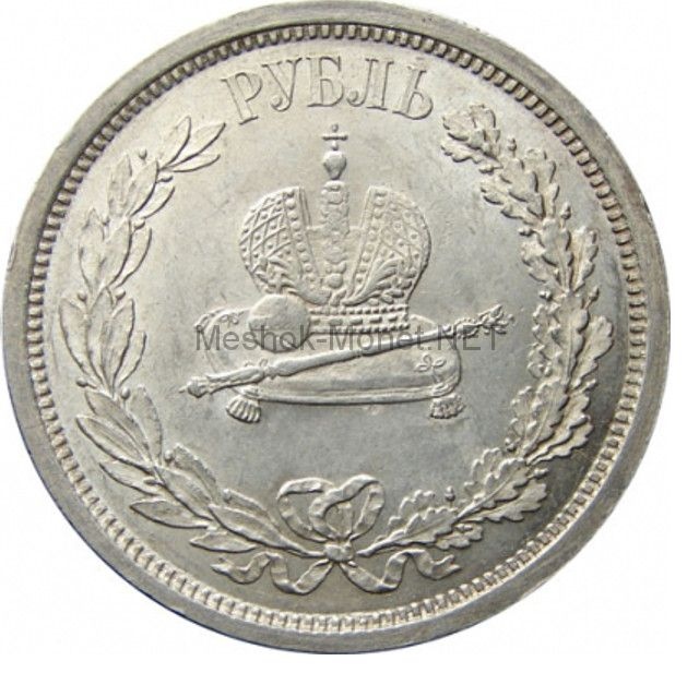 Копия рубля 1883 г., Александр lll, коронационный
