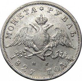Копия монеты. Рубль 1827 года НГ Масонский орел, короткие ленты