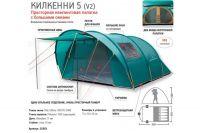 GREENELL КИЛКЕРНИ 5 V2 пятиместная просторная палатка