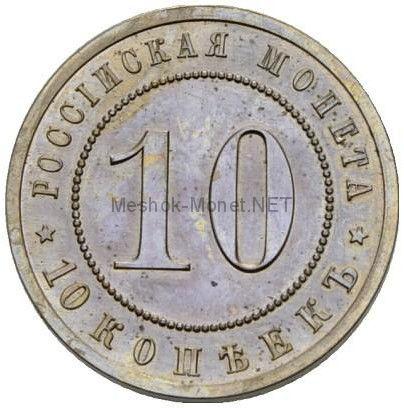 Копия монеты 10 копеек 1911 года пробные