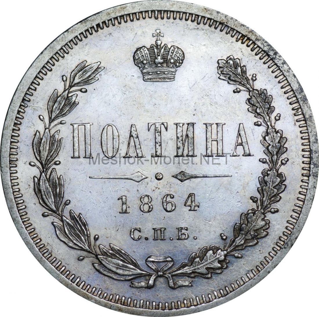Копия монеты полтина 1864 года СПБ-НФ. Александр 2