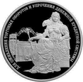 3 рубля 2000 г. 140-летие со дня основания Государственного банка России