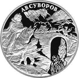 3 рубля 2000 г. А.В. Суворов