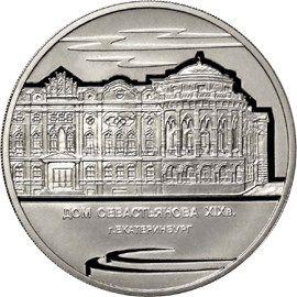 3 рубля 2008 г. Дом Н.И. Севастьянова (Дом Союзов) XIX в., г. Екатеринбург